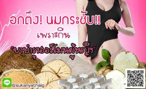 ยาอกตึง นมกระชับ ผลิตภัณฑ์บำรุงฮอร์โมนผู้หญิง