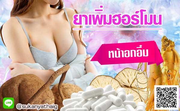 ยาเพิ่มฮอร์โมน หน้าอกอึ๋มใหญ่กระชับ กวาวเครือขาวยาบำรุงผู้หญิง