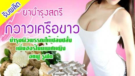 รับผลิตยาเพิ่มฮอร์โมนเพศ หญิง กวาวเครือขาวสูตรพิเศษ อกฟูนมกระชับ