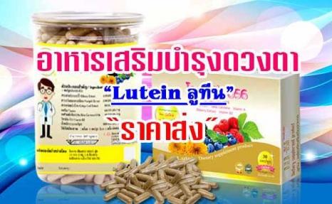 อาหารเสริมบำรุงสายตา วิตามินลูทีน ราคาส่งชนิดแคปซูล