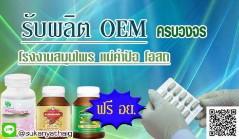 โรงงานยาสมุนไพร อาหารเสริม รับผลิตOEM ฟรี(อย)ครบวงจร