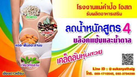 อาหารเสริมลดน้ำหนัก สูตรบล็อคแป้ง ไขมันและน้ำตาล สูตร4